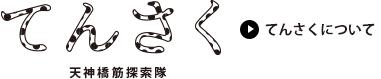 天神橋筋探索サイト|てんさく