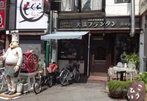天神橋筋純喫茶探訪記■天満プランタン