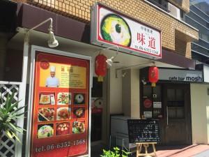 中国で10人しか作れない肉団子を出すお店に行ってみた。