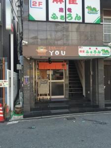 天六レンガ通り東側入口近くに土鍋ハンバーグ屋さんができるみ..