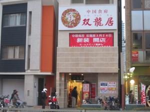 名物★麻婆豆腐『双龍居』