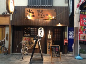 天一の「鶏屋 Jizo」に行ってきました
