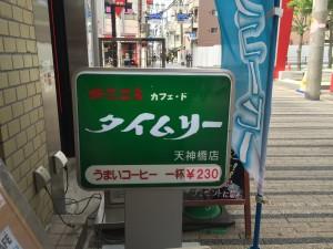 天神橋筋純喫茶探訪記■カフェ・ド タイムリー