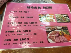 韓国料理『玉一』