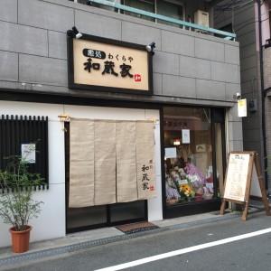 【新店】癒処☆和蔵屋(わくらや)