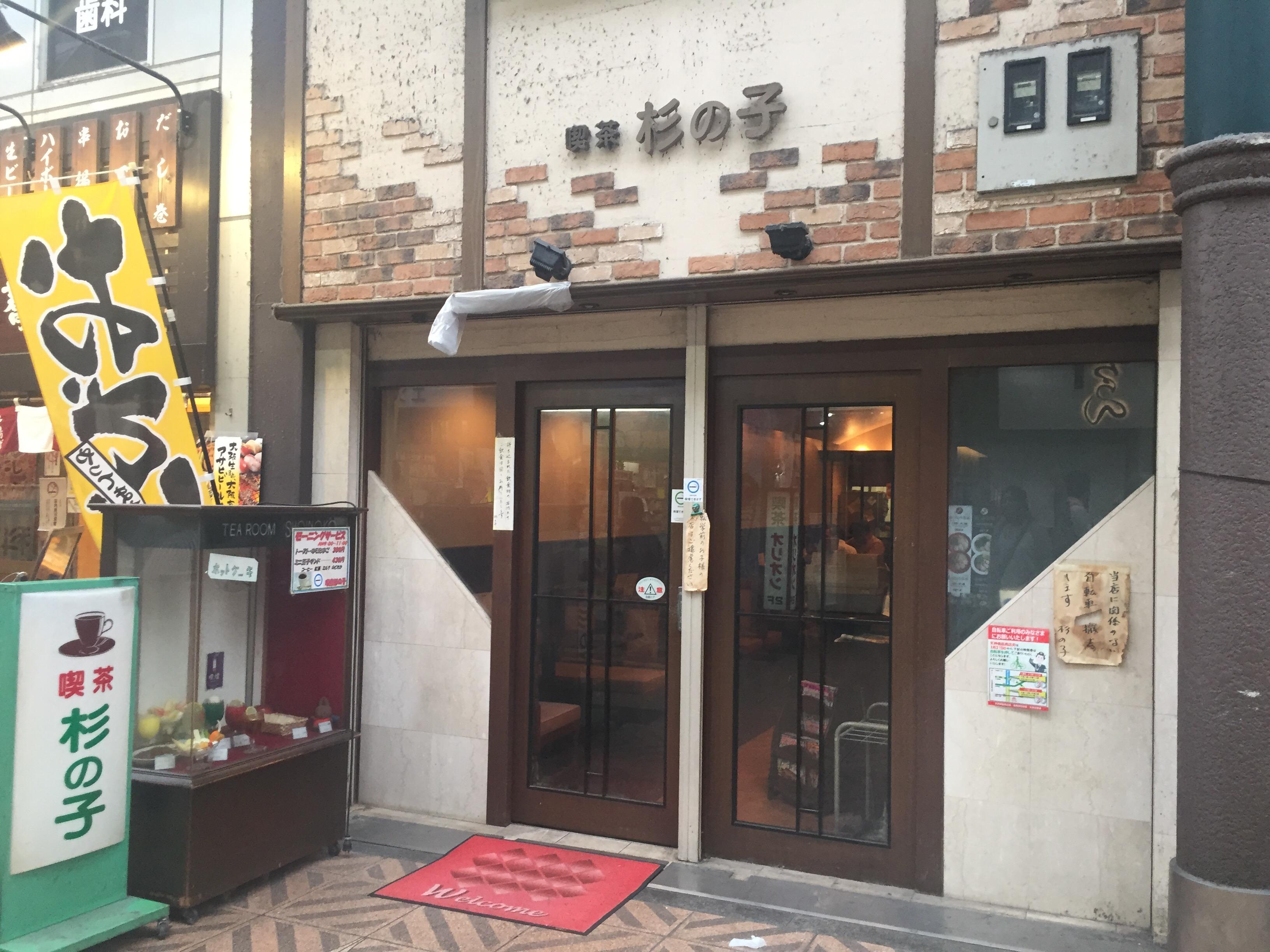 天神橋筋純喫茶探訪記■喫茶杉の子