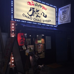 天神橋筋テイクアウト部「ひとくち餃子餃々(チャオチャオ)」