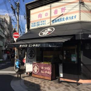 天神橋筋テイクアウト部「オトマルミンチ」
