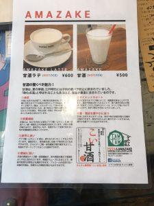 【天神橋筋カフェ部】wordscafeの甘い甘酒♪