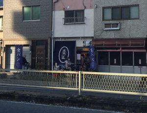 【新店】食パン専門「高匠」がオープンしたで