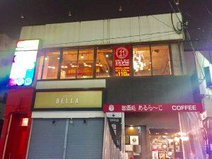 【新店】天五ビストロ オンズさん