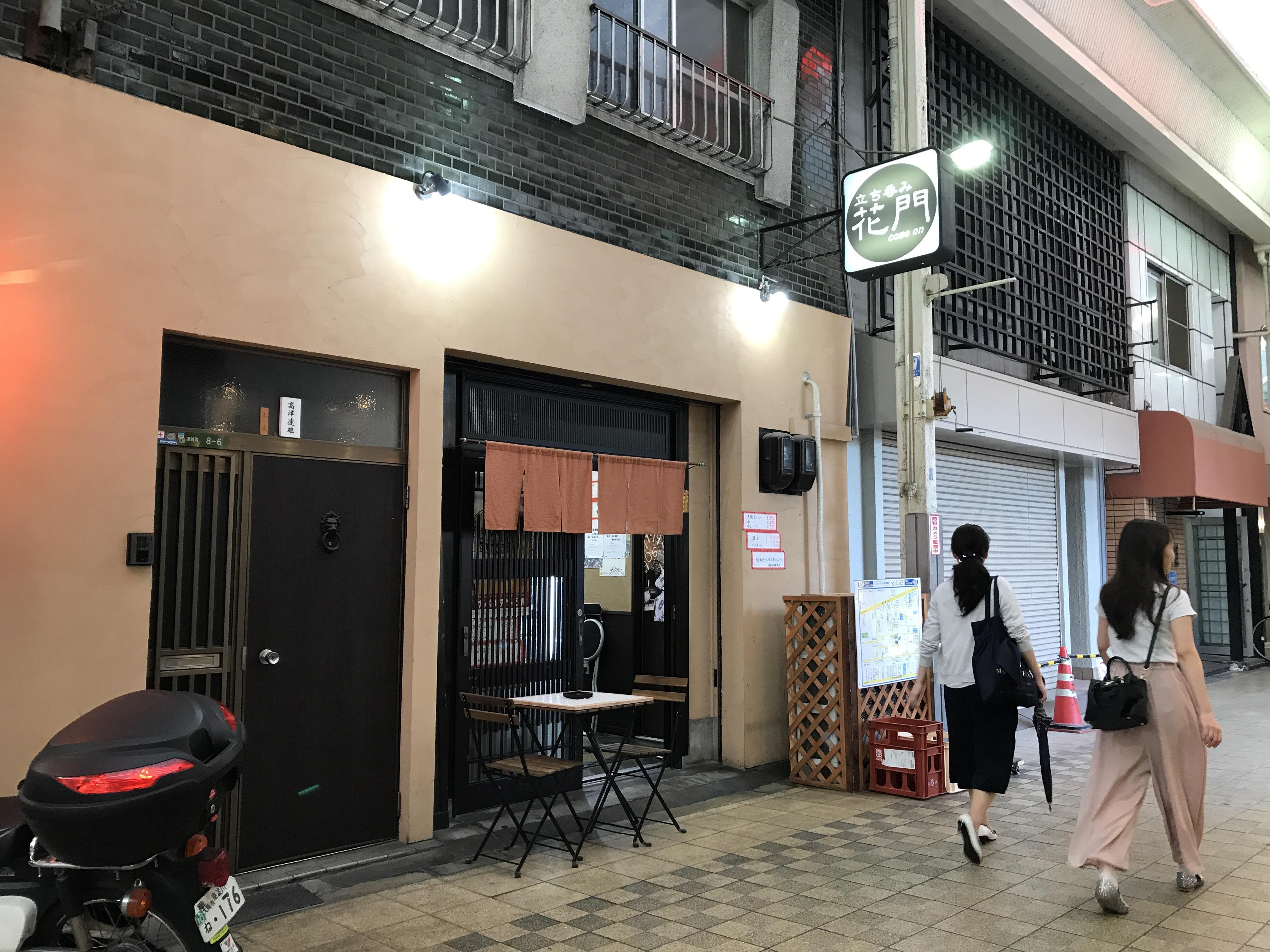 【天神橋筋昼呑み部】天五中崎商店街のコスパ高い【花門】に行..