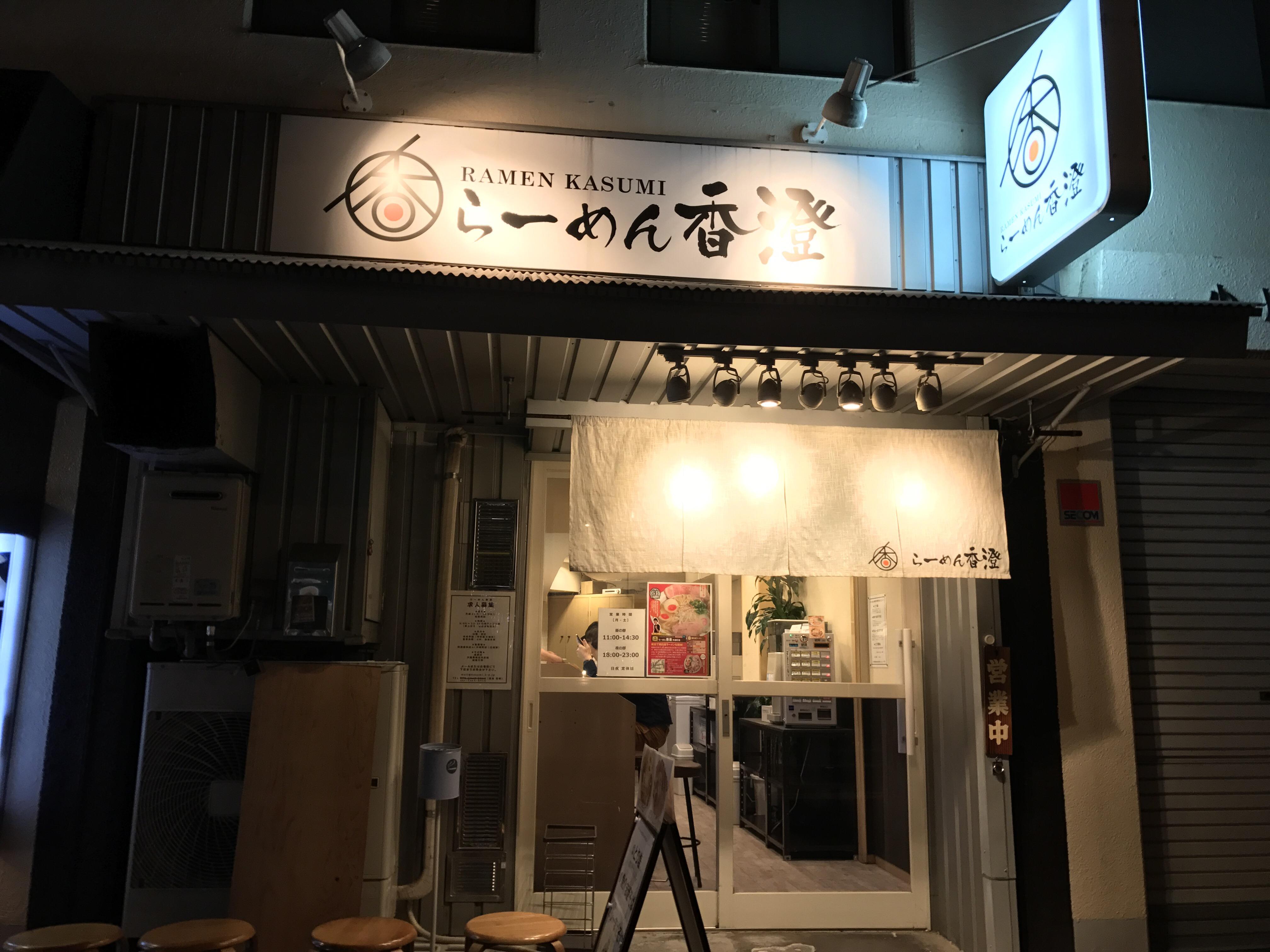 【天神橋筋ラーメン部】ゴロッゴロなチャーシューが半端ない【..